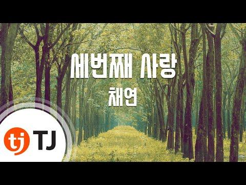 [TJ노래방] 세번째사랑 - 채연(Chae Yeon) / TJ Karaoke
