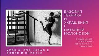 Женская техника танго с Натальей Молоковой. Урок 6: очо назад с болео и энроске