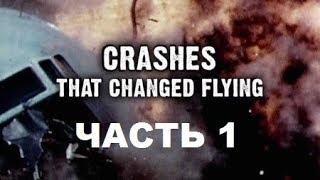 Авиакатастрофы: Фильм 1