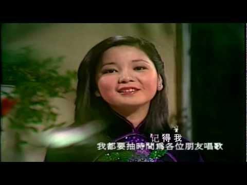 邓丽君 - 谢谢你常记得我 (HD karaoke)