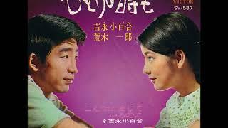 荒木一郎/⑥ひとりの時も(デュエット:吉永小百合)(1967年7月15日発...