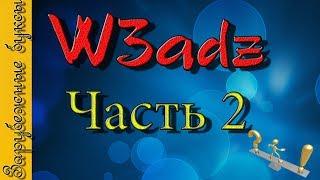 W3adz-ч.2 Стратегия развития-Зарубежный букс