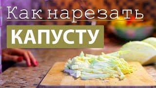 КАК ШИНКОВАТЬ КАПУСТУ. Шинковка капусты соломкой.(Шинковать капусту соломкой очень просто! Быстрый способ нарезать капусту для супа, салата, основного блюда...., 2016-12-14T08:49:52.000Z)