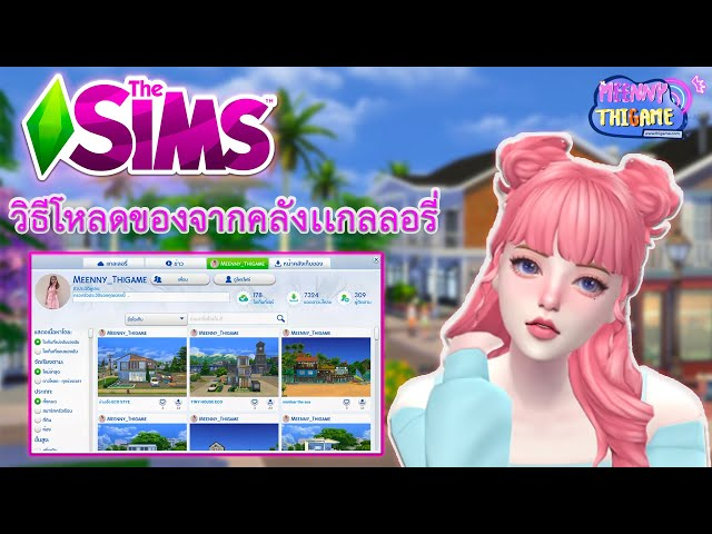The Sims 4 - โหลดของตกเเต่งบ้านแบบไร้ไวรัส มาใช้กันเถอะ