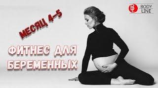 Фитнес для беременных. 4-5 месяц.