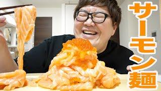 コストコの超巨大サーモン丸ごと1匹使ってサーモン麺作ったら絶品だった。。。