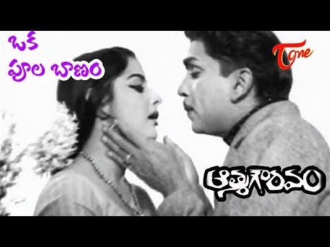 Old Melody Hits | Athma Gouravam Movie | Oka Poola Baanam Song | ANR | Kanchana - OldSongsTelugu