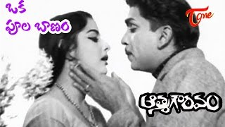 Old Melody Hits | Athma Gouravam Movie | Oka Poola Baanam Song | ANR | Kanchana - OldSongsTelugu