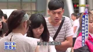 【富比士地產王】竹科新貴爭相進駐 新竹光埔重劃區 19-2
