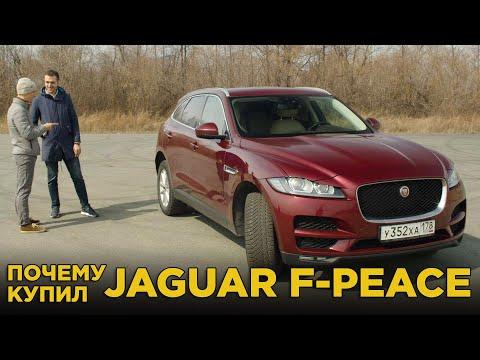 Почему купил Jaguar F-peace   Отзыв владельца Ягуар Ф пейс