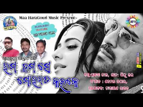 Hum Tum se Mohabbat Karke |Prakash Jal | New Superhit Sambalpuri Kosli Mp3 Song 2017 |Full Official