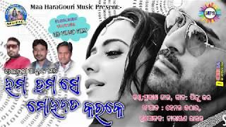 Hum Tum se Mohabbat Karke  Prakash Jal   New Superhit Sambalpuri Kosli Mp3 Song 2017  Full Official