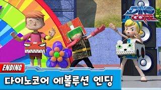 다이노코어 에볼루션 | 엔딩곡 | 유튜브 최초공개!! ㅣ 변신로봇