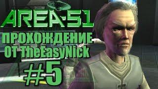 Area 51 / Зона 51. Прохождение. #5. Доктор Крэй.