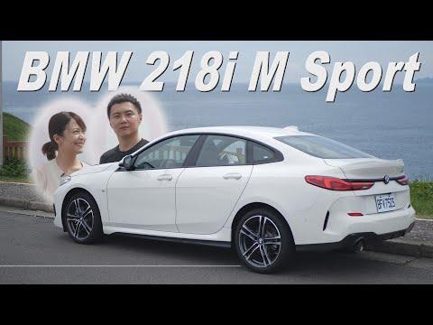 主持人想買車,BMW 218i M Sport ,直接賀成交?- 試駕 廖怡塵  【全民瘋車Bar】196