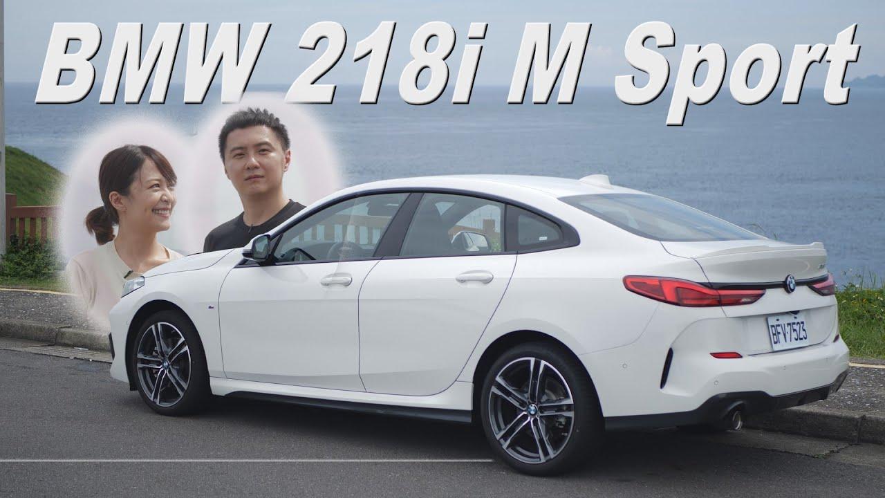 海莉想買車,BMW 218i M Sport ,直接賀成交?-試駕 廖怡塵 徐海莉 【全民瘋車Bar】196