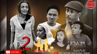 HDMONA - Part 2 - ሰሪ ብ ሄርሞን ጠዓመ Seri by Hermon Teame - New Eritrean Drama 2019