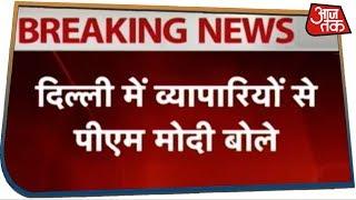 दिल्ली के तालकटोरा स्टेडियम में PM Modi का कारोबारियों को सम्बोधन, कहा - बेफिक्र होकर करें कारोबार