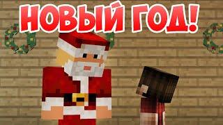 Новый год - Приколы Майнкрафт машинима