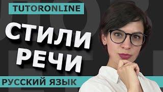 Русский язык | Стили речи