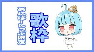 【メン限】ミリしら曲を1から練習ぅ!!【星めぐり学園/ネ申乃ひかり】