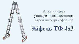Алюминиевая универсальная лестница- стремянка-трансформер Эйфель ТФ 4×3(, 2014-09-14T01:18:38.000Z)
