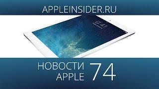 Новости Apple, 74: Новые слухи об iPhone 6 и iPad Air 2