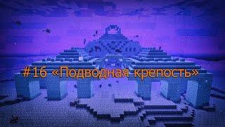 Выживание в Minecraft 1.10.2 #16 [Подводная крепость]