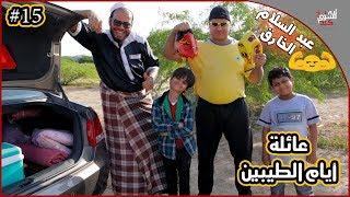 عائلة ايام الطيبين !! (#15)