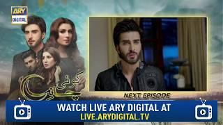 Koi Chand Rakh Episode 12 ( Teaser ) - ARY Digital Drama