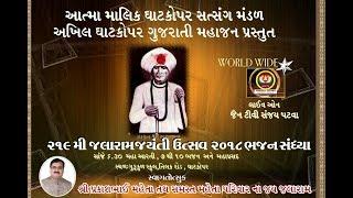 Jalaram Jayanti Utsav 2018 Bhajan Sandhya Live On Jain Tv Sanjay Patwa (9322055444)