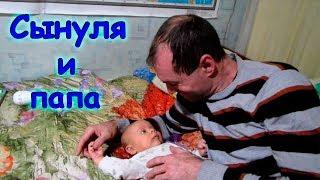 Общение папы с грудничком. Это так мило и полезно! (12.17г.) Семья Бровченко.