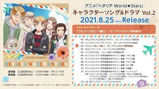 アニメ「ヘタリア World★Stars」キャラクターソング&ドラマ Vol.2 試聴動画