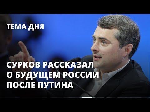 Сурков рассказал о