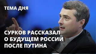 Сурков рассказал о будущем России после Путина. Тема дня