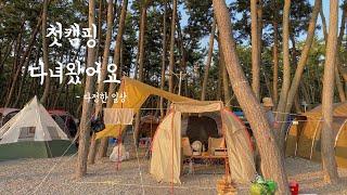 첫 캠핑 다녀왔어요 | 커플캠핑 | 감성캠핑 | 캠핑요…