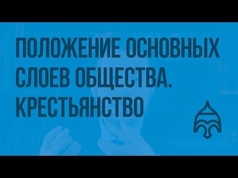 Положение основных слоев общества. Крестьянство. Видеоурок по истории России 8 класс