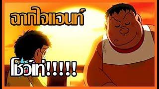 [Doraemon] ฉากไจแอนท์โชว์เท่ Ep. 1 [Art Talkative]