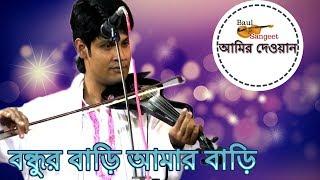 বন্ধুর বাড়ি আমার বাড়ি আমির দেওয়ান bondhur bari amar barire amir dewan