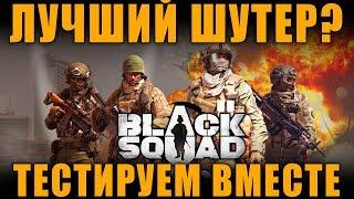 ЛУЧШИЙ БЕСПЛАТНЫЙ ШУТЕР?  ПРОВЕРЯЕМ! Black Squad