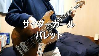サイダーガール - パレット / ベース弾いてみた【tab譜】
