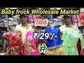 Wholesale Kids Wear Girls Frock Start from Rs 29 / बच्चों के कपडे मात्र 29 रु से