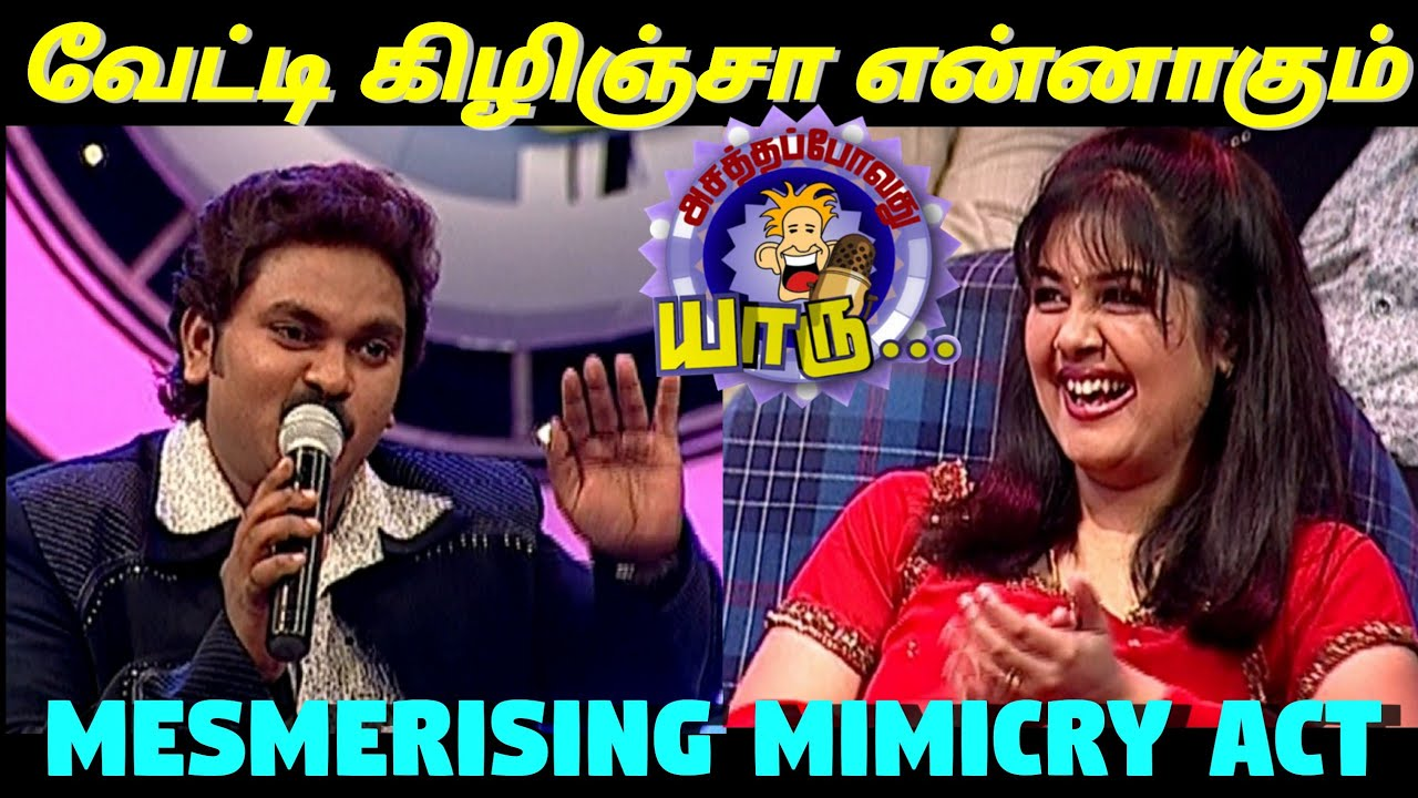 Download Asathapovathu Yaaru Best Tamil Comedy | வேட்டி கிழிஞ்சா என்னாகும் | Mesmerising Mimicry | Asathal Tv