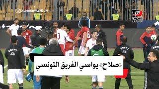 محمد صلاح يواسي لاعبي تونس عقب خسارتهم من مصر