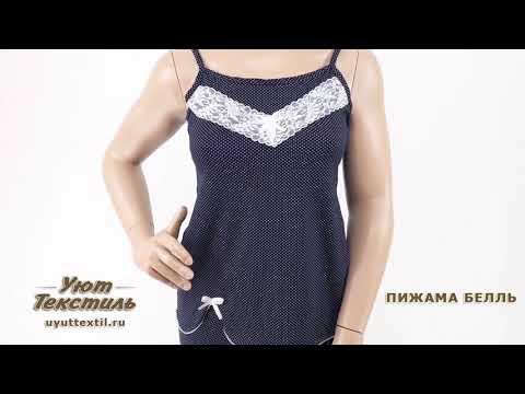 Пижама Белль - обзор женской домашней одежды из каталога производителей  Иваново