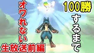 【ポケモン】100勝するまで終われない地獄の対戦生放送-前半戦-