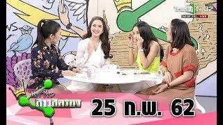 แชร์ข่าวสาวสตรอง I 25 ก.พ. 2562 Iไทยรัฐทีวี