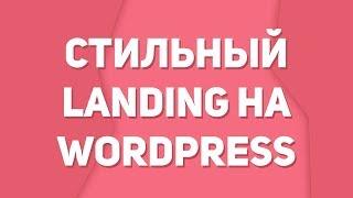 Как создать стильный сайт на wordpress?  Как сделать сайт landing на wp? Как сделать сайт самому?