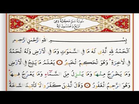 Surah Saba - Saad Al Ghamdi surah saba with Tajweed