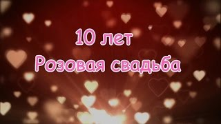 Юбилей 10 лет. Розовая свадьба. 2015